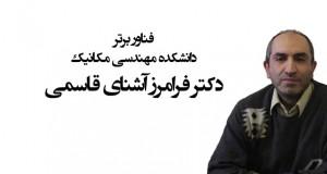فناور برتر دانشگاه شهید رجائی، هفته پژوهش، 24 آذر 1399