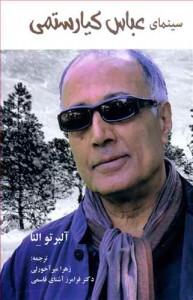 Kiarostami