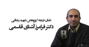 نشان درجه یک پژوهش، دانشگاه شهید رجائی، هفته پژوهش، 24 آذر 1399